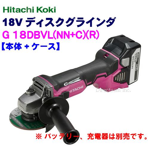 HiKOKI[ 日立工機 ]  18V 充電式ディスクグラインダ G18DBVL パワフルレッド 【本体+ケース】 ★無段変速ダイヤル機能搭載!!※バッテリー、充電器は別売です。