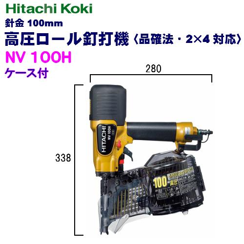 HiKOKI[ 日立工機 ]  50mm 高圧ロール釘打機 NV100H