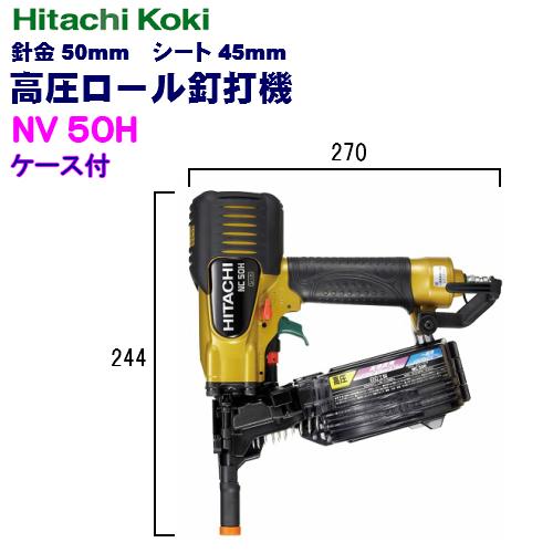 HiKOKI[ 日立工機 ]  50mm 高圧ロール釘打機 NV50H【ケース付】