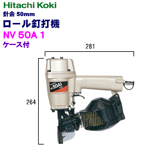 HiKOKI[ 日立工機 (hitachi) ]  50mm ロール釘打機 NV50A1【ケース付】