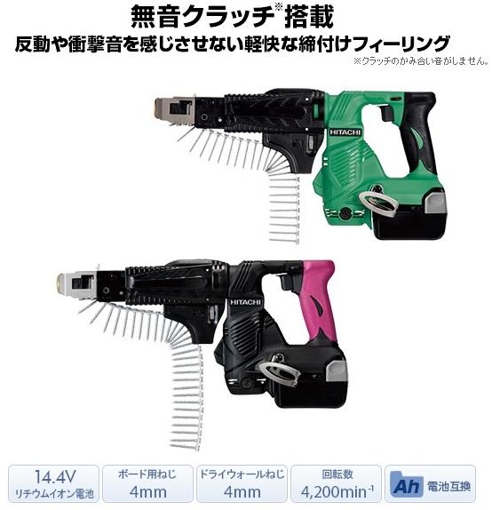 HiKOKI[ 日立工機 ]  コードレス連結ねじドライバ WF14DSL(NN) 【本体のみ】アグレッシブグリーン