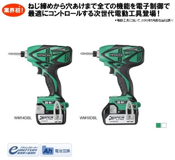 HiKOKI[ 日立工機 (hitachi) ]  電子パルスドライバ WM18DBL(2LYPK)