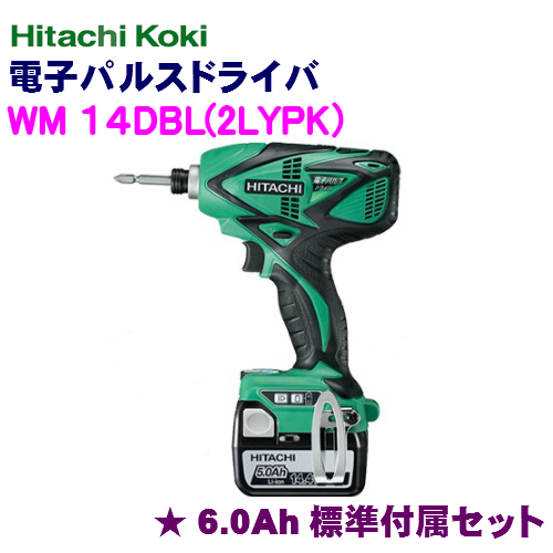 HiKOKI[ 日立工機 ]  電子パルスドライバ WM14DBL(2LYPK)