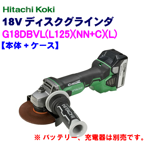 HiKOKI[ 日立工機 ]  18V 充電式ディスクグラインダ G18DBVL(L125) アグレッシブグリーン【本体+ケース】 ★無段変速ダイヤル機能搭載!!※バッテリー、充電器は別売です。