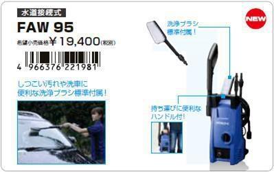 HiKOKI[ 日立工機 ]  家庭用高圧洗浄機 FAW95