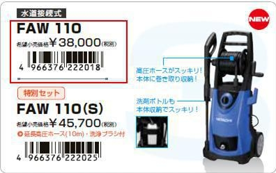 HiKOKI[ 日立工機 ]  家庭用高圧洗浄機 FAW110