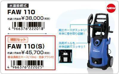 HiKOKI[ 日立工機 ]  家庭用高圧洗浄機 FAW110(S) 特別セット!