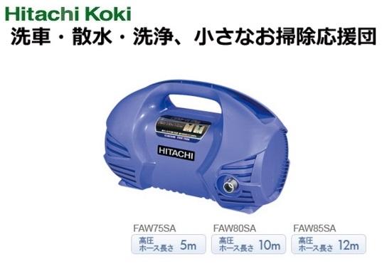 HiKOKI[ 日立工機 (hitachi) ]  家庭用高圧洗浄機 FAW80SA