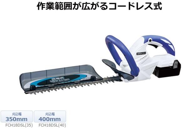 HiKOKI[ 日立工機 (hitachi) ]  コードレス植木バリカン FCH18DSL(40)