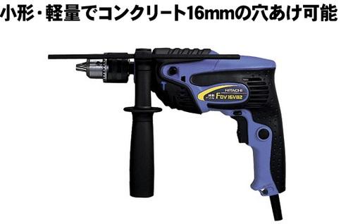 HiKOKI[ 日立工機 ]  AC100V 振動ドリル FDV16VB2
