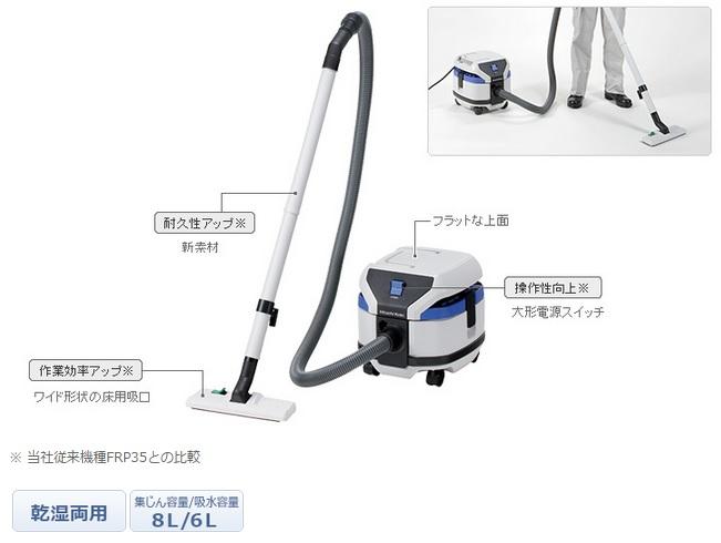 HiKOKI[日立工機] 電動工具用集じん機FRP80SB【H02】