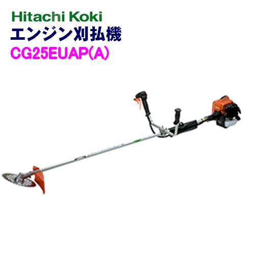 HiKOKI[ 日立工機 (hitachi) ]  エンジン刈払機 CG25EUAP(A) 【両手ハンドル】