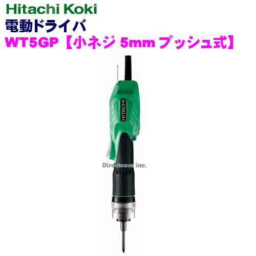 HiKOKI[ 日立工機 (hitachi) ]  電動ドライバー プッシュスタート式 WT5GP