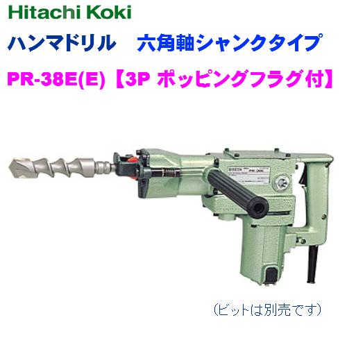 HiKOKI[ 日立工機 ]  ハンマドリル 六角シャンクタイプ 【3Pポッキンプラグ付】PR-38E(E)