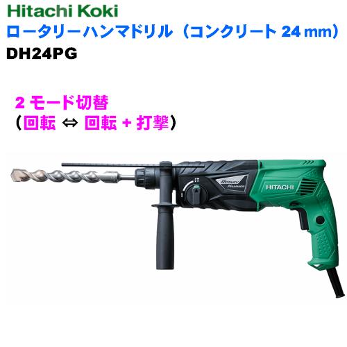HiKOKI[ 日立工機 (hitachi) ]  ロータリーハンマドリル DH24PG 【コンクリート24mm 2モード切替】