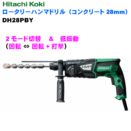 HiKOKI[ 日立工機 ]  ロータリーハンマドリル DH28PBY 【コンクリート28mm 2モード切替 低振動】