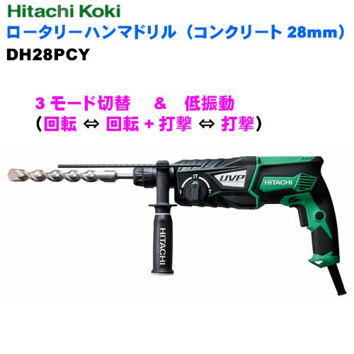 HiKOKI[ 日立工機 ]  ロータリーハンマドリル DH28PCY 【コンクリート28mm 3モード切替 低振動】