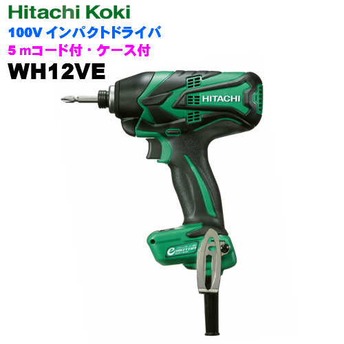 HiKOKI[ 日立工機 ]  インパクトドライバ WH12VE【5mコード+ケース付】
