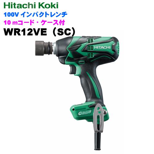HiKOKI[ 日立工機 (hitachi) ]  100V インパクトレンチ WR12VE(SC)【10mコード、ケース付】