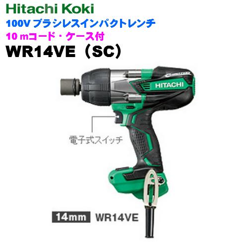 HiKOKI[ 日立工機 (hitachi) ]  100V ブラシレスインパクトレンチ WR14VE(SC)【10mコード、ケース付】