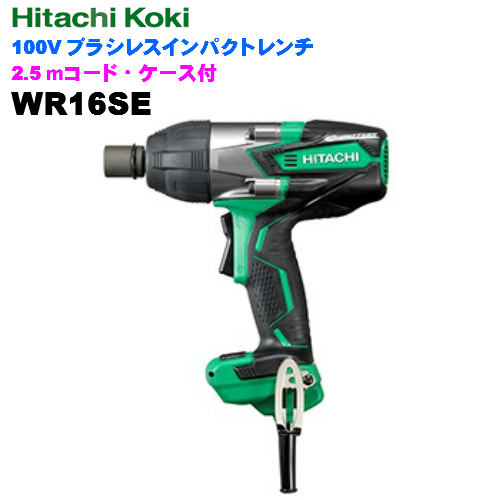 HiKOKI[ 日立工機 (hitachi) ]  100V ブラシレスインパクトレンチ WR16SE【2.5mコード、ケース付】