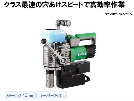 HiKOKI[ 日立工機 (hitachi) ]  磁気ボール盤 BM40M2