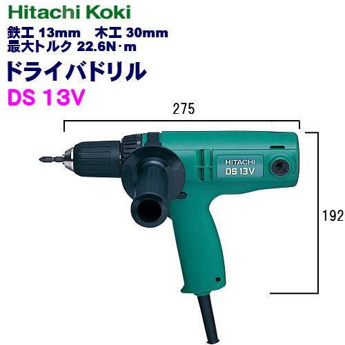 HiKOKI[ 日立工機 ]  スーパードリル DS13V[鉄工13mm・木工30mm・最大トルク22.6N-m]