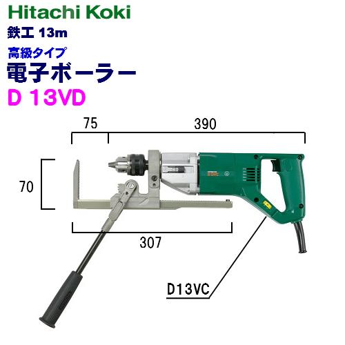 HiKOKI[ 日立工機 ]  電子ボーラー 高級タイプ D13VD[鉄工13mm]最大把握幅(13mmキリ使用時)