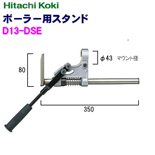 HiKOKI[ 日立工機 (hitachi) ]  ボーラー用スタンド D13-DSE
