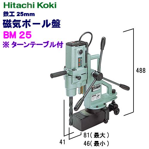 HiKOKI[ 日立工機 (hitachi) ]  25mm 磁気ボール盤 BM25【ターンテーブル付】 ※大型荷物のため時間指定出来ません。
