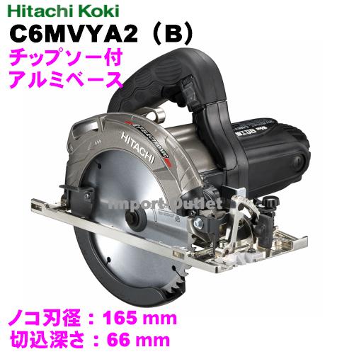 HiKOKI[ 日立工機 ]  165mm 深切電子丸のこ C6MVYA2(B) アルミベース【チップソー付】 黒