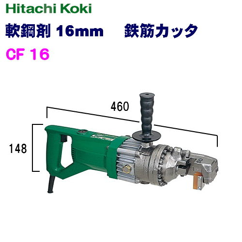 HiKOKI[ 日立工機 (hitachi) ]  16mm 鉄筋カッタ CF16