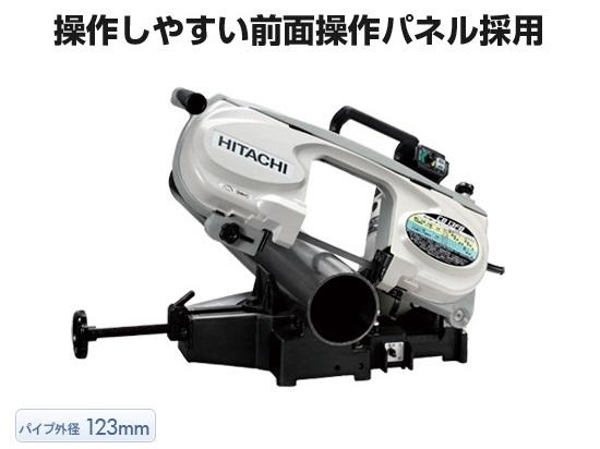 HiKOKI[ 日立工機 ]  123mm ロータリバンドソー CB13FB
