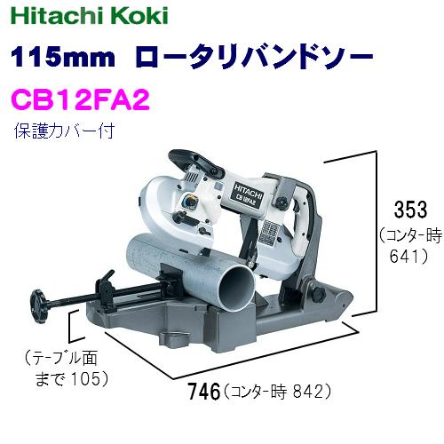 HiKOKI[ 日立工機 ]  115mm ロータリハンドソー CB12FA2