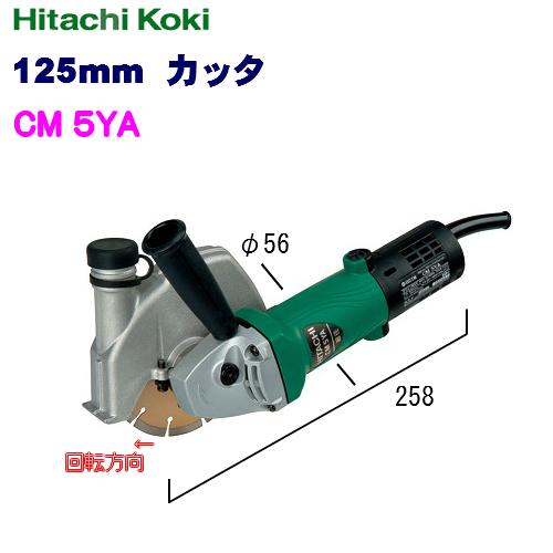 HiKOKI[日立工機] 125mmカッタCM5YA【H02】