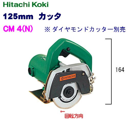 HiKOKI[ 日立工機 ]  110mm カッタ CM4(N)