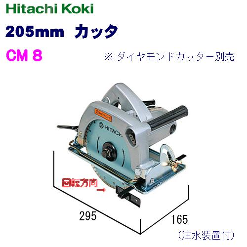 HiKOKI[ 日立工機 ]  205mm カッタ CM8 (石材用)