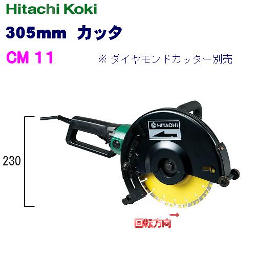 HiKOKI[ 日立工機 ]  305mm カッタ CM11
