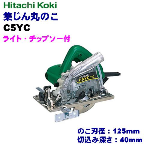 HiKOKI[ 日立工機 ]  125mm 集じん丸のこ C5YC【ライト・チップソー付】