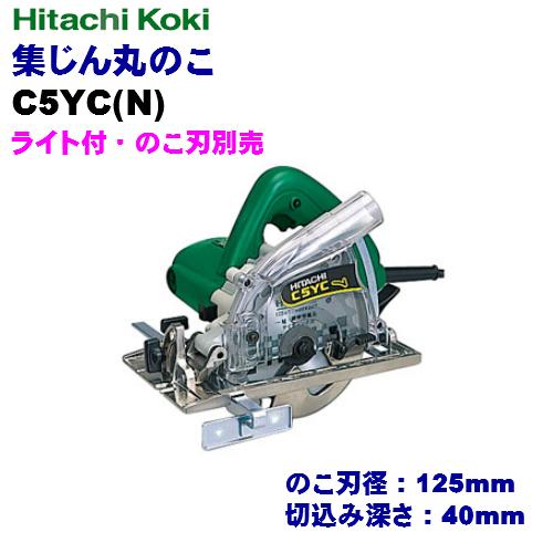 HiKOKI[ 日立工機 (hitachi) ]  125mm 集じん丸のこ C5YC(N)【ライト付・のこ刃別売】
