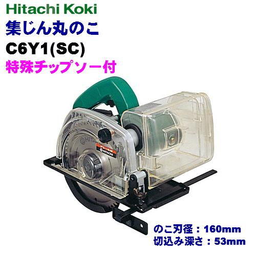 HiKOKI[ 日立工機 ]  160mm 集じん丸のこ C6Y1(SC)【特殊チップソー付】