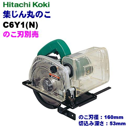 HiKOKI[ 日立工機 ]  160mm 集じん丸のこ C6Y1(N)【のこ刃別売】