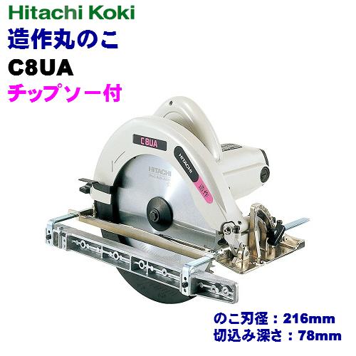HiKOKI[ 日立工機 ]  216mm 造作丸のこ C8UA【チップソー付】