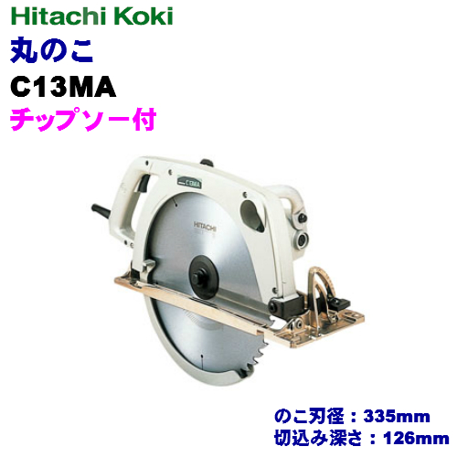 HiKOKI[ 日立工機 ]  335mm 丸のこ C13MA【チップソー付】