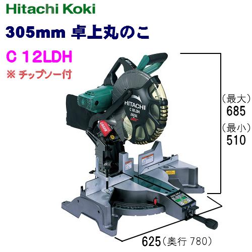 HiKOKI[ 日立工機 ]  305mm 卓上丸のこ C12LDH【チップソー付】