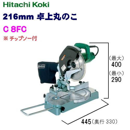HiKOKI[ 日立工機 ]  216mm 卓上丸のこ C8FC【チップソー付】