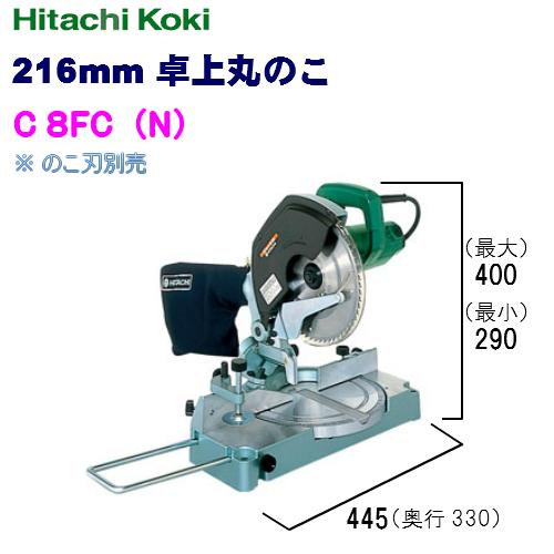 HiKOKI[ 日立工機 ]  216mm 卓上丸のこ C8FC(N)【のこ刃別売】