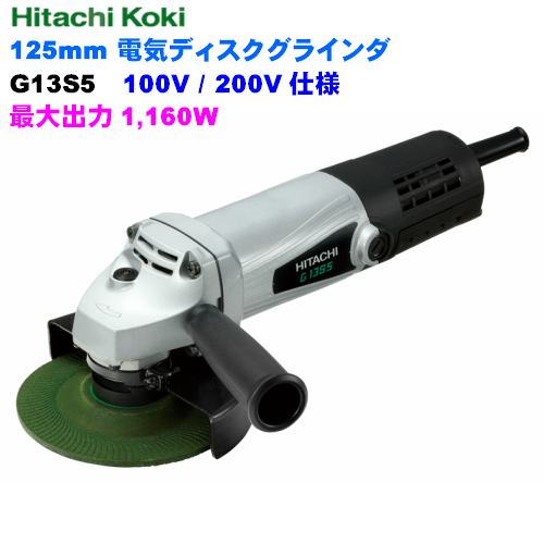 HiKOKI[ 日立工機 (hitachi) ]  125mm 電気ディスクグラインダ G13S5 100V仕様 / 200V仕様