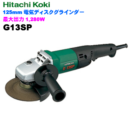 HiKOKI[ 日立工機 (hitachi) ]  125mm 電気ディスクグラインダ G13SP【100V仕様】