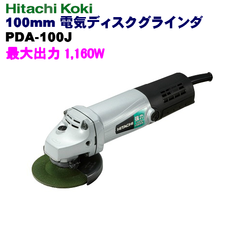 HiKOKI[ 日立工機 (hitachi) ]  100mm 電気ディスクグラインダ PDA-100J 強力形
